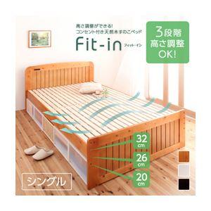高さが調節できる!コンセント付き天然木すのこベッド【Fit-in】フィット・イン/シングル (カラー:ダークブラウン)
