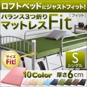 ロフトベッドにジャストフィット!バランス3つ折りマットレス【Fit】フィット 6cm シングル (サイズ:シングル) (カラー:ローズピンク)