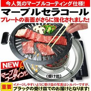 【焼き肉プレート】マーブルセラコール 高級焼肉店の味を自宅で再現!!