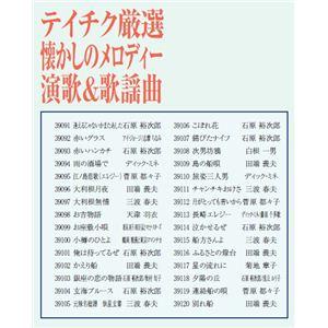 ON STAGE(オンステージ) 専用追加曲チップ 厳選30曲入りチップ(なつかしのメロディ) テイチク PKSTG6
