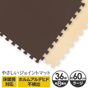 やさしいジョイントマット 約8畳(36枚入)本体 ラージサイズ(60cm×60cm) ブラウン(茶色)×ベージュ 〔大判 クッションマット 床暖房対応 赤ちゃんマット〕