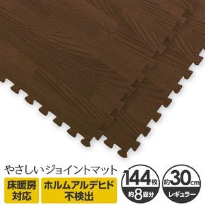 やさしいジョイントマット ナチュラル 約8畳(144枚入)本体 レギュラーサイズ(30cm×30cm) ダークウッド(木目調) 〔クッションマット 床暖房対応 赤ちゃんマット〕