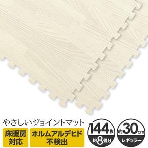 やさしいジョイントマット ナチュラル 約8畳(144枚入)本体 レギュラーサイズ(30cm×30cm) ホワイトウッド(白 木目調) 〔クッションマット 床暖房対応 赤ちゃんマット〕