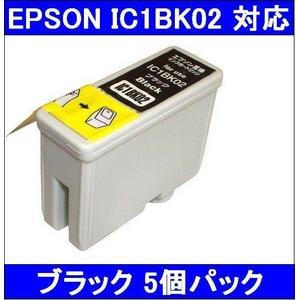 【エプソン(EPSON)対応】IC1BK02 互換インクカートリッジ ブラック 【5個セット】
