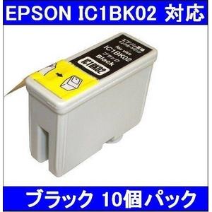 【エプソン(EPSON)対応】IC1BK02 互換インクカートリッジ ブラック 【10個セット】