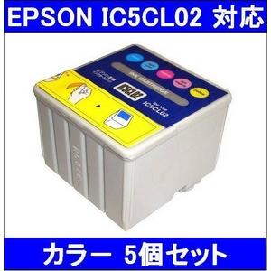 【エプソン(EPSON)対応】IC5CL02 互換インクカートリッジ カラー 【5個セット】