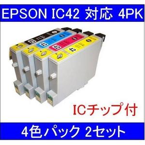 【エプソン(EPSON)対応】IC42-BK/C/M/Y (ICチップ付)互換インクカートリッジ 4色セット 【2セット】