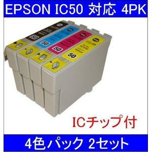 【エプソン(EPSON)対応】IC50-BK/C/M/Y (ICチップ付)互換インクカートリッジ 4色セット 【2セット】