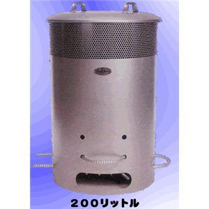 焚き火どんどん(家庭用焼却炉) 【200L】 日本製【代引不可】