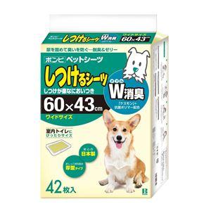 ボンビアルコン しつけるシーツ W消臭 ワイドサイズ 42枚入 【トイレシート】【ペット用品】