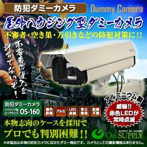 【防犯用ダミーカメラ 屋外】屋外ハウジング型 (ロングサイズ) オンサプライ(OS-160)