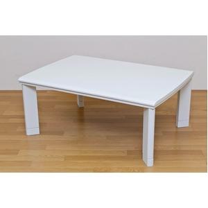 継ぎ足式モダンこたつテーブル 本体 【長方形/105cm×75cm】 ホワイト(白) 木製 本体 高さ調節可 テーパー加工