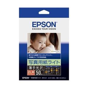 エプソン(EPSON) カラリオプリンター用 写真用紙ライト<薄手光沢>/2L判/50枚入り K2L50SLU