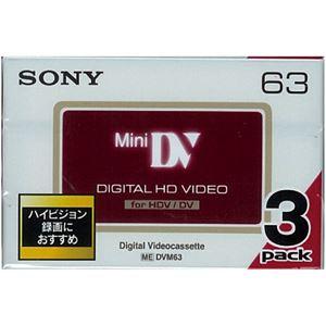 (まとめ) ソニー HDV用ミニDVカセット 標準63分 3DVM63HD 1パック(3巻) 【×2セット】