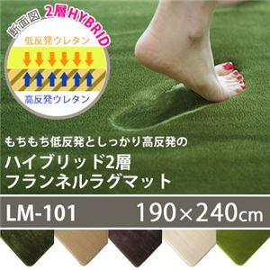低反発高反発フランネルラグマット 190×240cm ベージュ LM-101【代引不可】