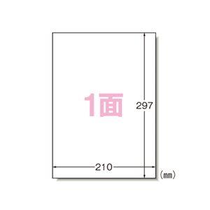 (業務用セット) エーワン ラベルシール〈インクジェット〉 マット紙(A4判) 20枚入 28907 【×5セット】
