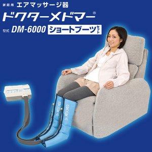 ドクターメドマー DM-6000 (ショートブーツセット)