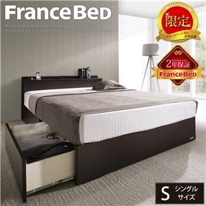 【フランスベッド共同企画】オリジナル ベッド アレックス シングル 引出し収納付き ベッドフレームのみ