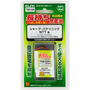 (業務用セット) ELPA コードレス電話・子機用バッテリー 長もち TSB-025 【×2セット】