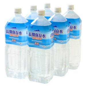 高規格ダンボール仕様の長期保存水 5年保存水 2L×12本(6本×2ケース) 耐熱ボトル使用  まとめ買い歓迎