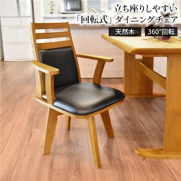 ダイニングチェア(360度回転式椅子) 木製 肘付き ブラッシング加工 『コバ』 ナチュラル