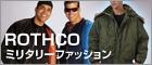 ミリタリーファッションROTHCO(ロスコ)