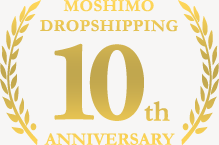 もしもドロップシッピング 10周年記念セレモニー