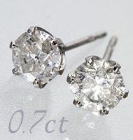 0.7ctダイヤモンドピアス Pt900 Hカラー、Iクラス