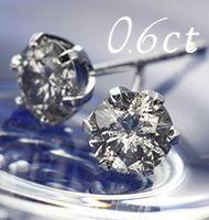 0.6ctダイヤモンドピアス プラチナt900 Hカラー、Iクラス