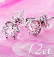 1.2ctダイヤモンドピアス HカラーIクラスプラチナポスト