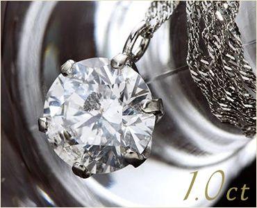 1カラットダイヤモンドネックレス(H I Fair)