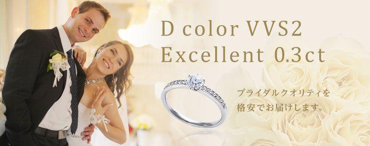 Dカラー VVS2 EXCELLENT 0.3ct 一粒ダイヤリング