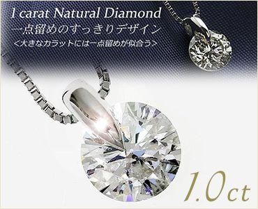 1カラットダイヤモンドネックレス(H SI2 Excellent)