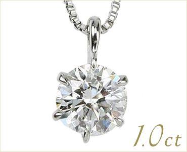 1カラットダイヤモンドネックレス(H SI2 Good)