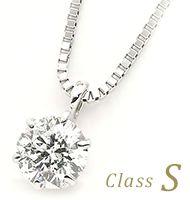 内包物が見えないきれいなSクラスダイヤモンドネックレス