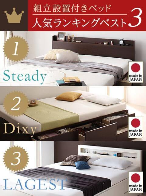 組立設置付きベッド人気ランキング