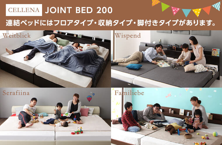 JOINT BED 200