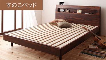 取扱ベッド