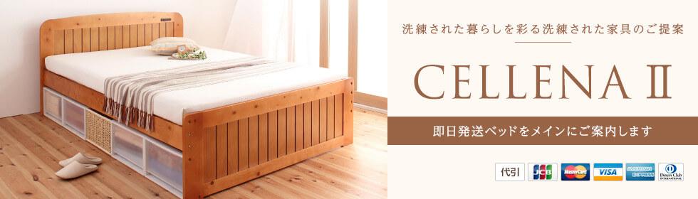 激安4脚すのこベッド.即日発送ベッド【CELLENA BED】